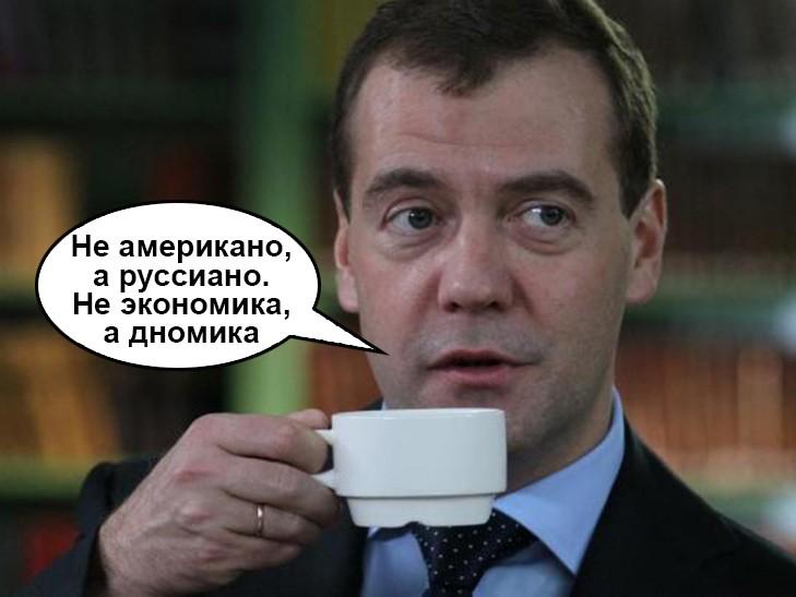 """Міністр культури Сербії підтримав ідею Медведєва перейменувати """"американо"""" на """"русіано"""""""