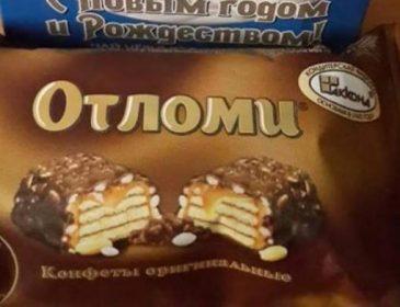 """В """"ЛНР"""" не хочуть їсти російських цукерок і шкодують за """"Рошеном"""""""