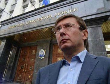 Справа Луценка: в чому підозрюють генпрокурора