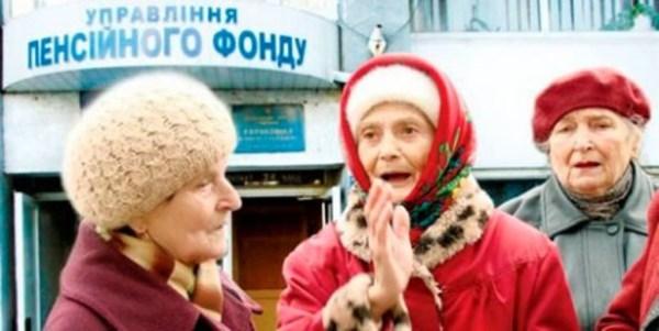 """Витрачаємо з розумом!!! Пенсійний фонд нарахував мільйон гривень """"мертвим душам"""""""