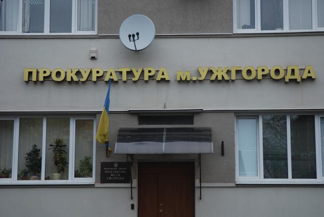 """""""А, може, він вийшов заміж за нього""""? Правосуддя по-ужгородськи: як в суді підмінили прокурора (ВІДЕО)"""