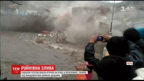 Жахлива трагедія у Перу: готель провалився у прірву (ВІДЕО). На це важко дивитися