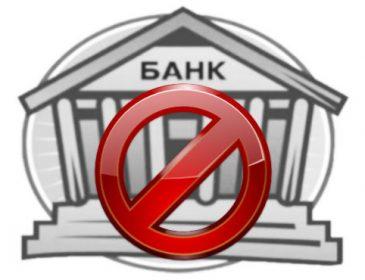 Неприємний сюрприз для українців: НБУ визнало банкрутом ще один банк. Ось що трапиться з грошима вкладників