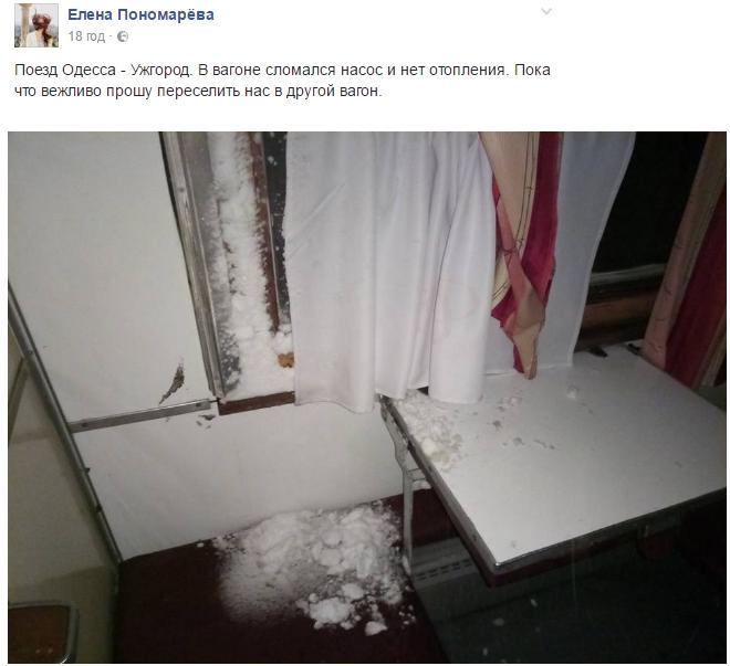 Це неподобство: як пасажири їхали у вагоні повному снігу