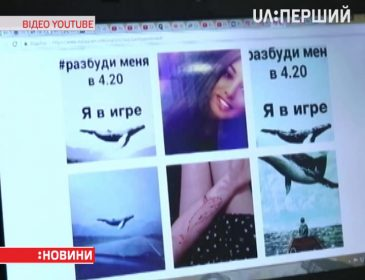 """Батьки, БУДЬТЕ УВАЖНИМИ: на Львівщині виявили трьох студенток, які грали у """"Синього кита"""""""