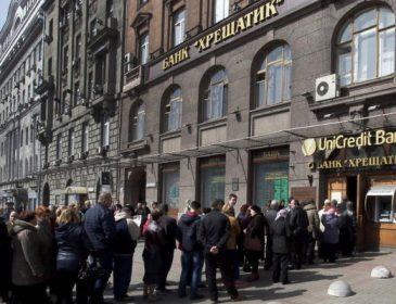 Українцям розповіли, як забрати свої гроші з збанкрутілого банку
