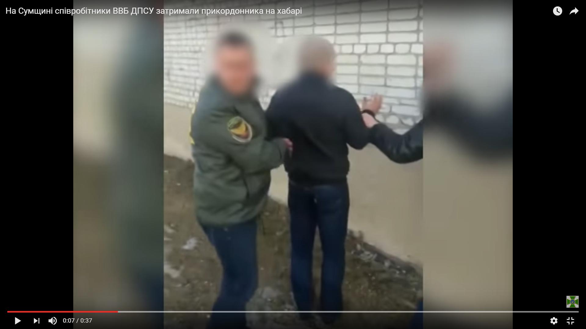 Далеко не втік: на значному хабарі затримали інспектора прикордонної служби (ВІДЕО)