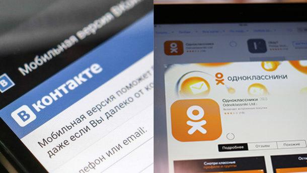 """Ґуд бай, """"ВКонтакте"""": В Україні заблокують російські соцмережі"""