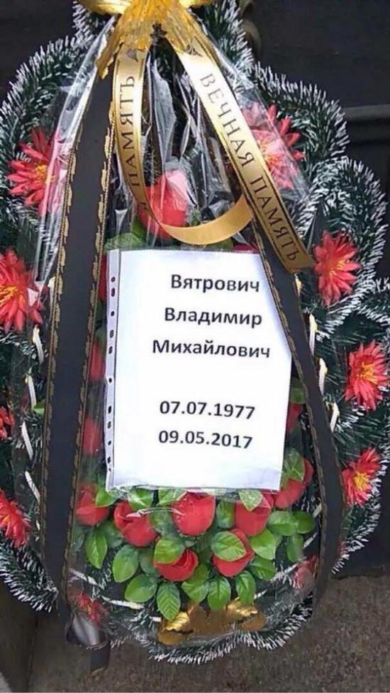 За 9 травня:біля дверей УІНП залишили похоронний вінок для В'ятровича