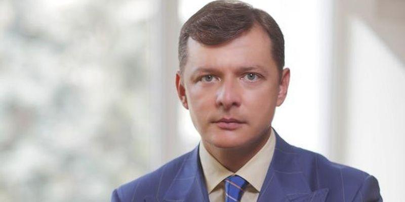 Ляшко: Нинішня влада Порошенко продовжує ганебний курс Тимошенко