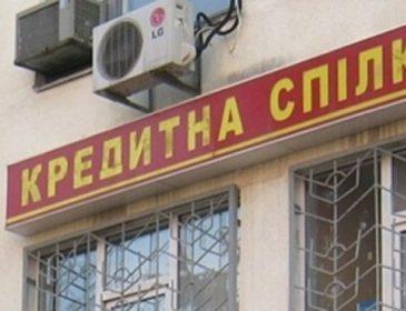 Як обікрасти кредитний союз на 1,3 млн гривень, – навчає начальниця фін установи