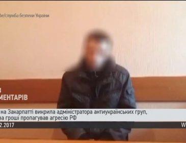 СБУ викрила адміністраторів антиукраїнських спільнот у соцмережах, яких координували з РФ. Подробиці вражають (ВІДЕО)