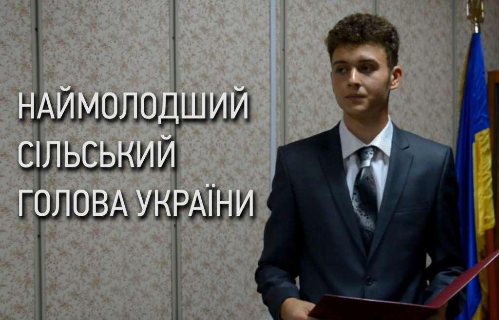 Садовому є від кого повчитися: як наймолодший голова в Україні навів лад і змінив до невпізнання село