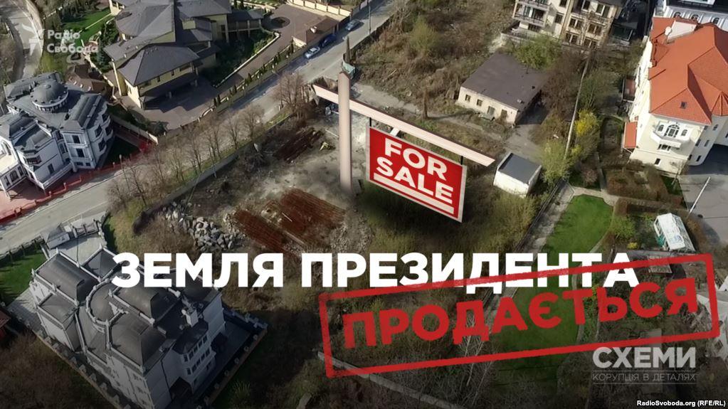 Земля президента Порошенка: продається (розслідування)