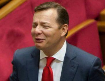 Без страху і сорому: Понад чверть мільйона Ляшко отримав від екс-регіонала. Шокуюча правда! За що депутат отримав гроші?