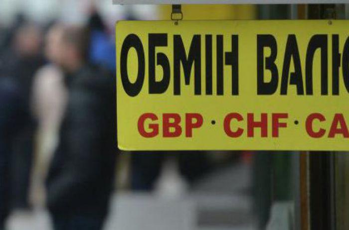 Українці!! Біжіть в обмінники! Новий курс валют доводить до істерики! Ви мусити дізнатись про це першими!