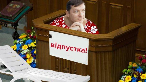 """Шуфрич в трусах, а Попов на лижах: як """"відриваються"""" нардепи під час відпустки, вам таке і не снилося"""