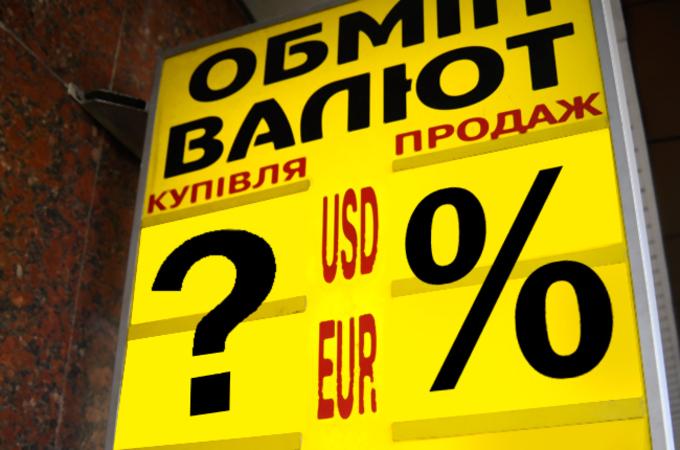 """Що коїться??? Оприлюднено """"свіжий"""" курс валют, від якого у вас точно мову відніме…"""