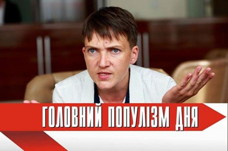 Сім п'ятниць на тиждень: Савчинко поставила вимогу Порошенку! Країна ще так не сміялась!