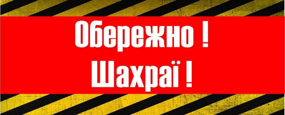 ТЕРМІНОВО! Максимальний репост! Новий ШОКУЮЧИЙ «РОЗВОД» на дорогах України. БУДЬТЕ ОБЕРЕЖНІ!