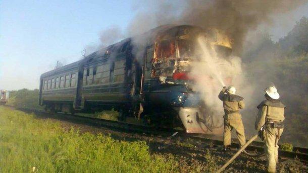 ТЕРМІНОВО! Загорівся потяг з пасажирами! Від подробиць мурашки по тілу