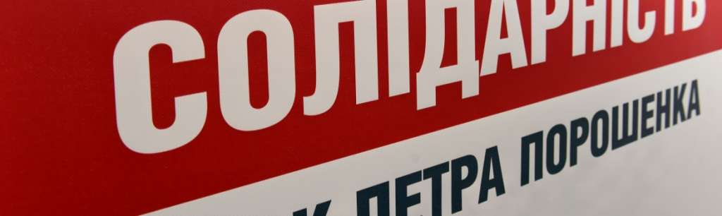 ТЕРМІНОВО!!! На Львівщині затримали скандального нардепа від БПП, він ТАКЕ СКОЇВ…
