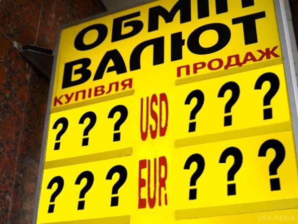 """""""Ранок починається не  з кави"""": Шокуючий курс валют, який збиває з ніг"""