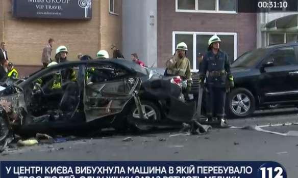 ТЕРМІНОВО! В центрі Києва вибухнуло авто на грузинських номерах, на вулиці розкидані тіла