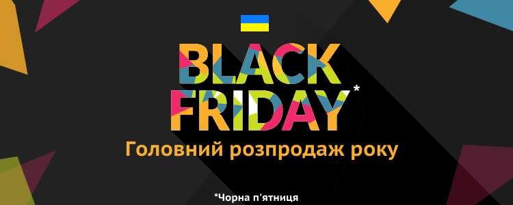 """""""Чорна п'ятниця"""": стало відомо, як українські магазини обманюють покупців. Ось що варто чекати"""