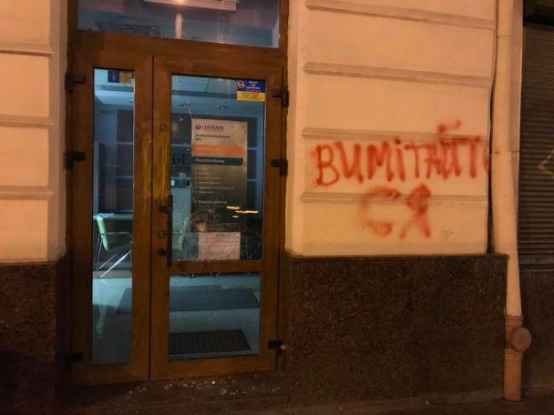 «Вимітайтесь…»: У Львові розтрощили відділення Сбербанку