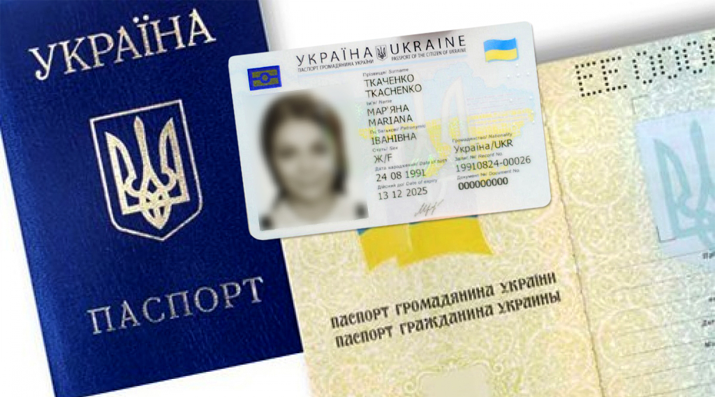 Обов'язкова заміна паспортів-книжок на ID-карти: у МВС офіційно прокоментували гучну заяву
