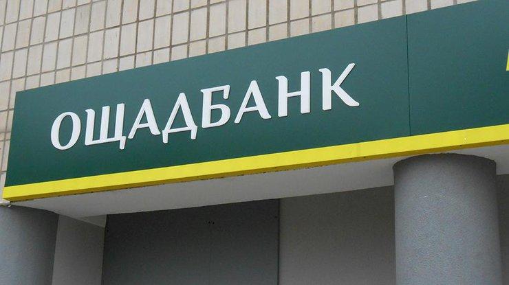 """""""Призупинить прийом комунальних та інших платежів"""": в Ощадбанку повідомили важливу інформацію для клієнтів"""