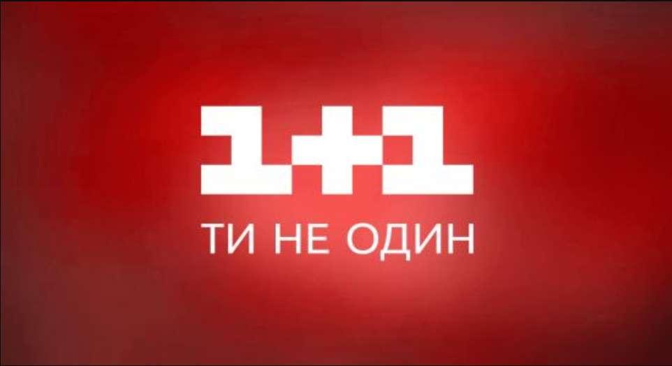 """Скандал набирає обертів: Канал """"1+1"""" прокоментував ситуацію з новорічним випуском """"Вечірнього кварталу"""""""