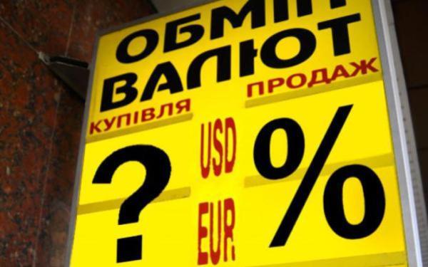 """""""Можна видихнути з полегшенням"""": Повідомили офіційний курс валют, ви точно здивуєтеся"""