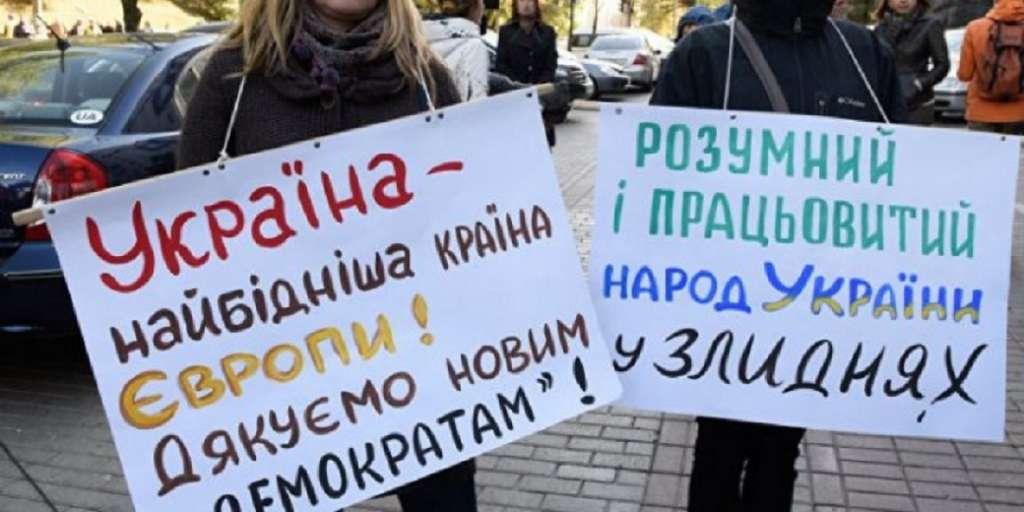 Україна визнана однією з найбідніших країн світу