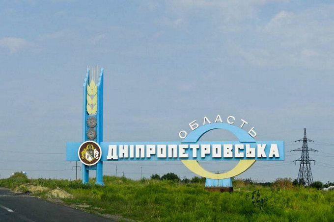 """""""Перейменувати Дніпропетровську область на …"""": Стали відомі подробиці нової назви"""