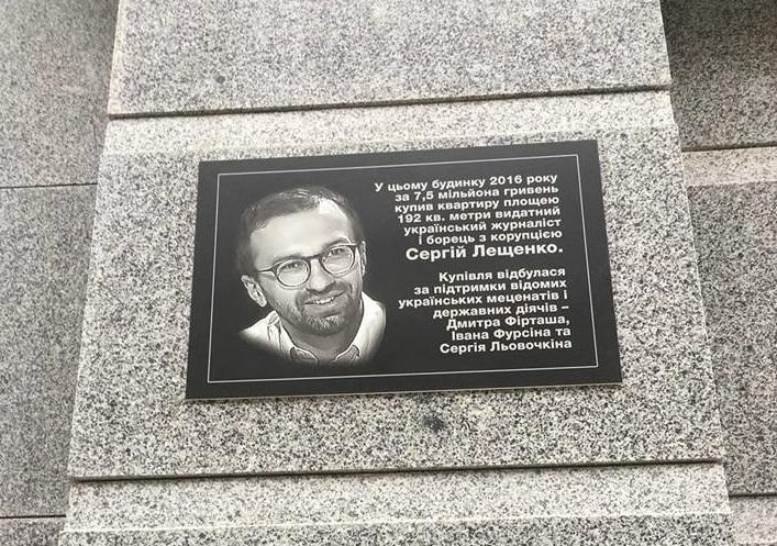 """""""У цьому будинку…"""": Скандальну квартиру Сергія Лещенка прикрасила знущальна табличка"""