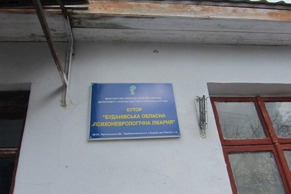 """""""У власних випорожненнях без нижньої білизни і простирадл"""": Опубліковані моторошні кадри з психлікарні в Україні"""