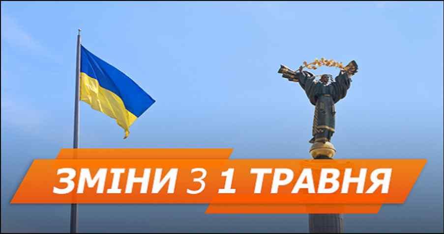 Зарплати і пенсії, право на пільги і не тільки: Що зміниться для українців з 1 травня