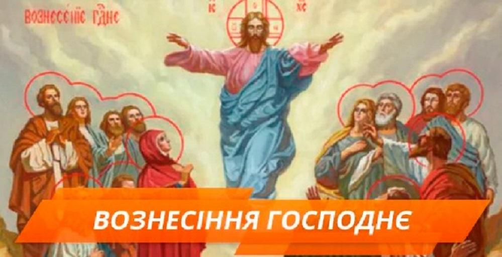 Вознесіння Господнє 2018: Що категорично не можна робити в цей день, та куди необхідно сходити українцям
