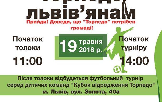 """""""Всі на толоку!"""": Львів'яни хочуть повернути до життя стадіон """"Торпедо"""""""