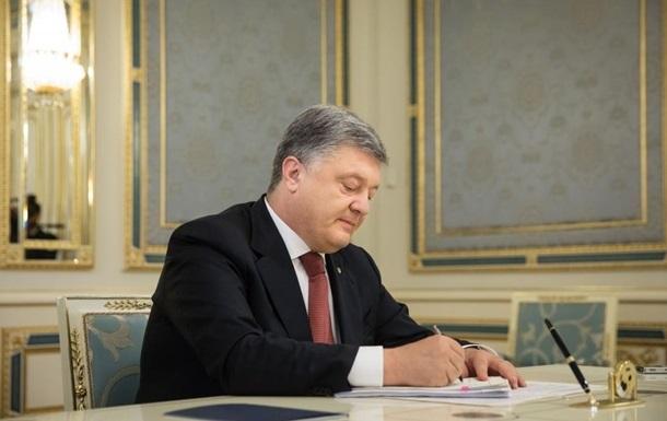 Ввів у дію секретне рішення РНБО: Порошенко підписав важливий указ