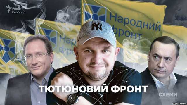 Незаконний тютюновий бізнес під крилом «Народного фронту»