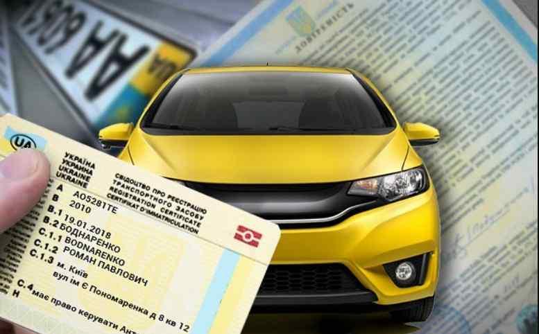 Перереєстрація автомобіля: що важливо знати кожному і які документи потрібні в 2018 році