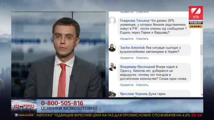 Міністр Омелян зробив гучну заяву про українців, чиї родичі живуть у РФ