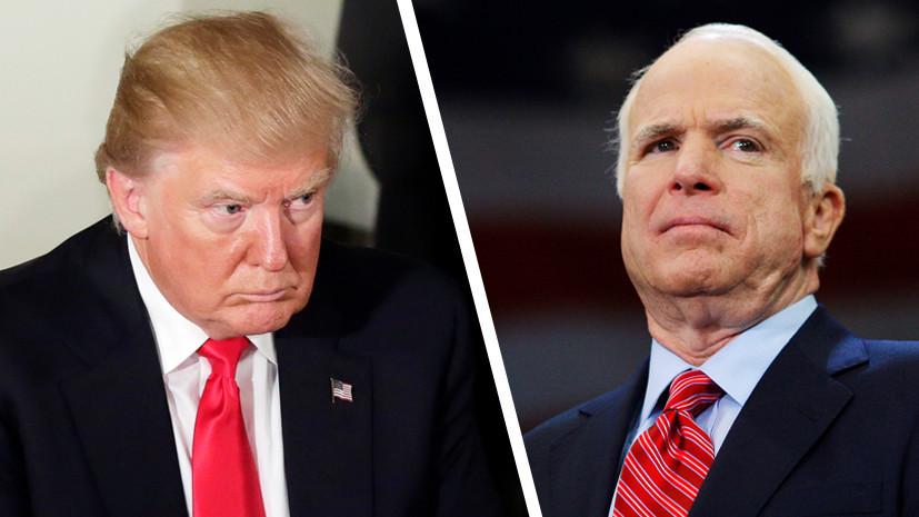 Останнє звернення Маккейна: Чому Трампа не буде на прощанні з сенатором?
