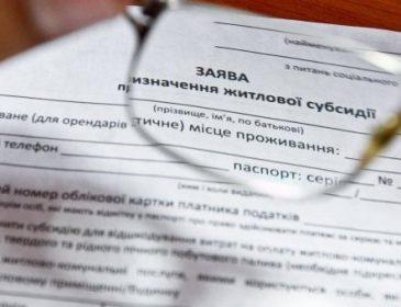 Субсидії по-новому: кому варто очікувати перевірок і чим це може обернутись для українців