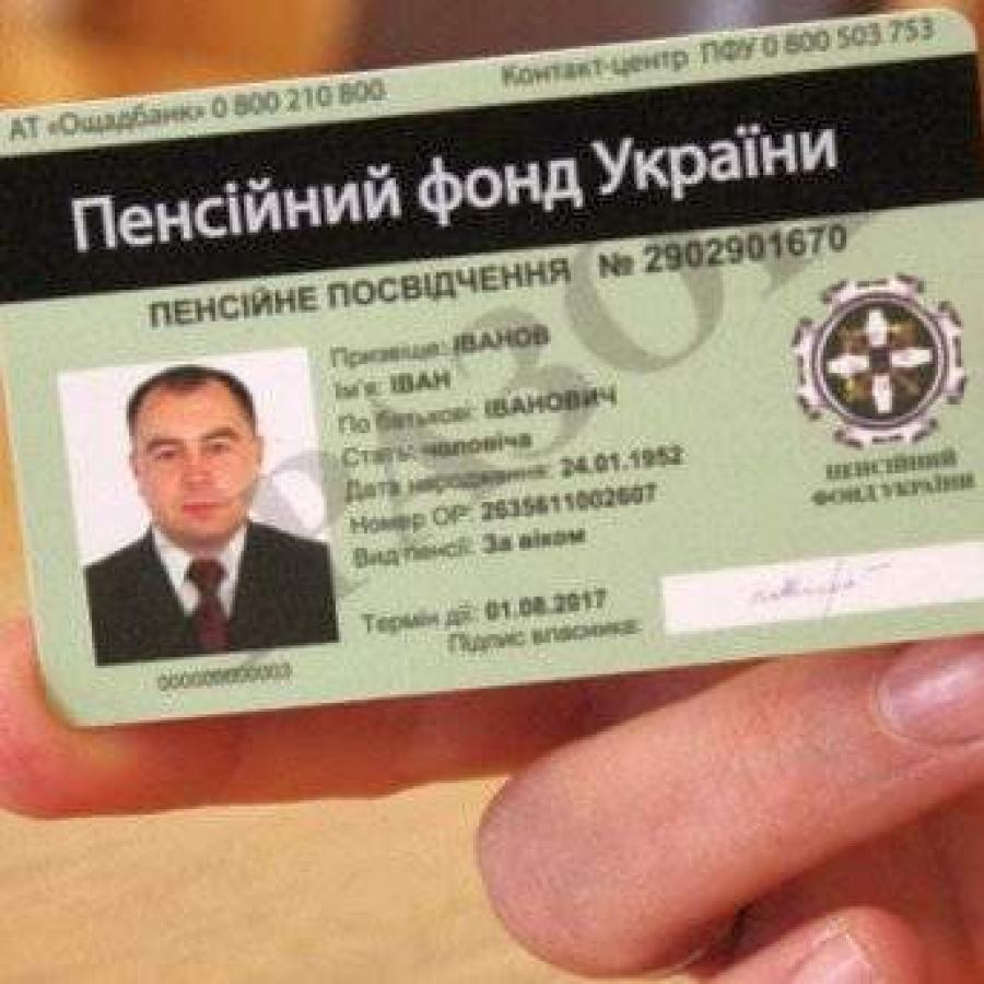 Україна переходить на пластикові пенсійні посвідчення: переваги нововведення