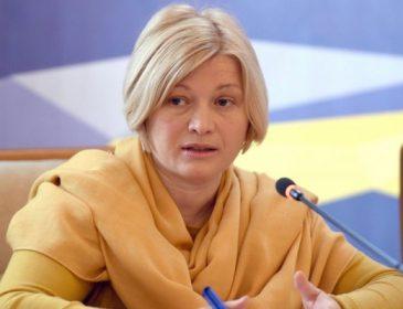 """""""Я підтримую цю позицію і давно за це виступаю"""": Ірина Геращенко зробила важливу заяву"""