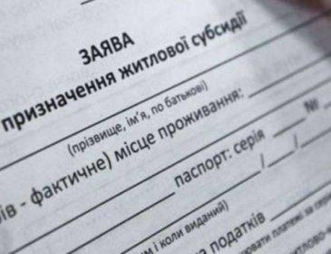 Відмовити не можуть: українцям озвучили новий нюанс при оформленні субсидій